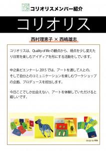 コリオリス紹介ボード4
