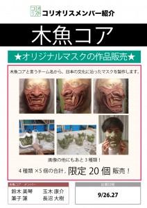 木魚コア紹介ボード3