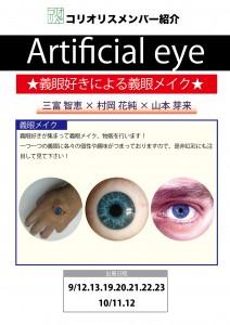 Artificial eye紹介ボード