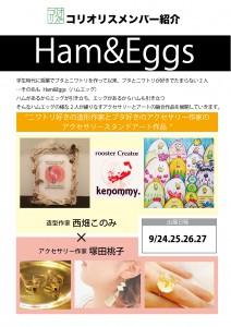 Ham&Eggs紹介ボード3