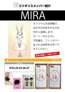 MIRA紹介ボード2