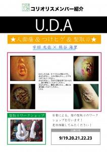 U.D.A紹介ボード2