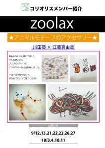zoolax紹介ボード